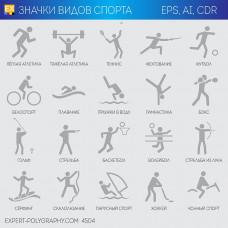 Cимволы различных видов спорта в векторе
