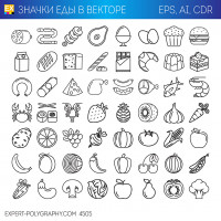 Еда иконки в векторе. Линейные, черно-белые значки