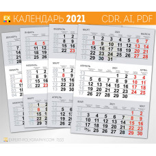 Шаблон квартального календаря 2021 года (1 цвет)