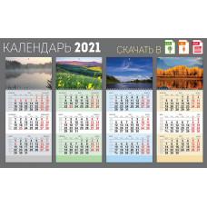 Шаблон квартального календаря 2021 года (4 цвета)