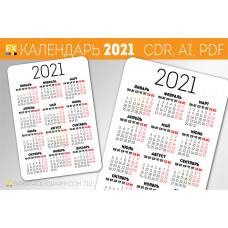 Шаблон карманного календаря 2021 года (1 макет)