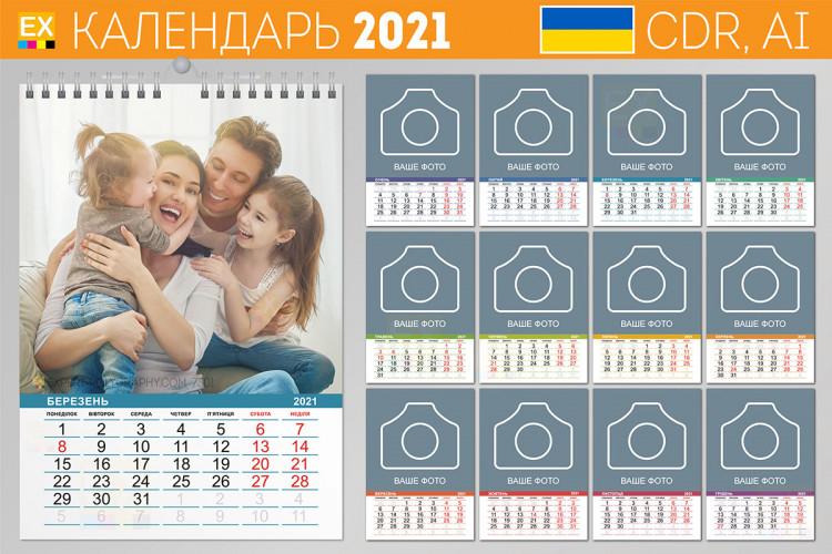 Настенный украинский календарь 2021 года + поле для ваших фото